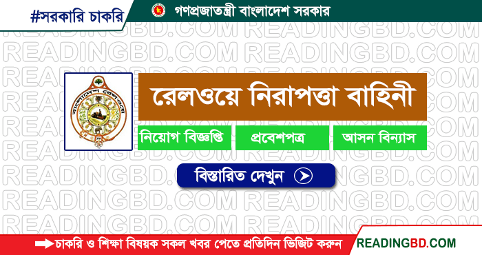 Bangladesh Railway Security Forces Job Circular 2019