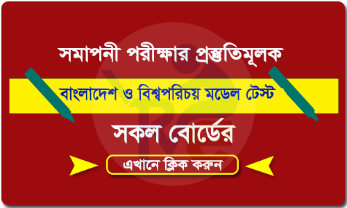 PSC Bangladesh and Global Studies Suggestion