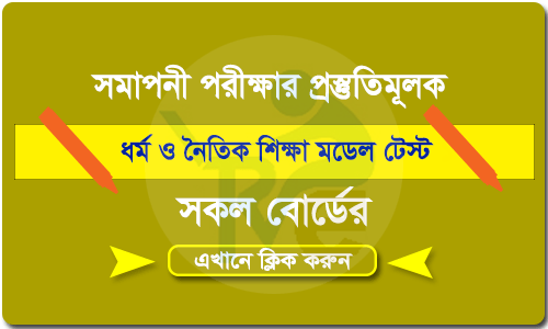 PSC Islam and Moral Education Suggestion
