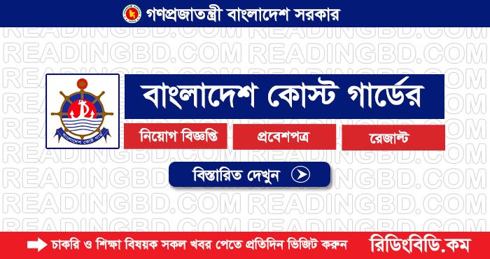 Bangladesh Coast Guard Job Circular 2019