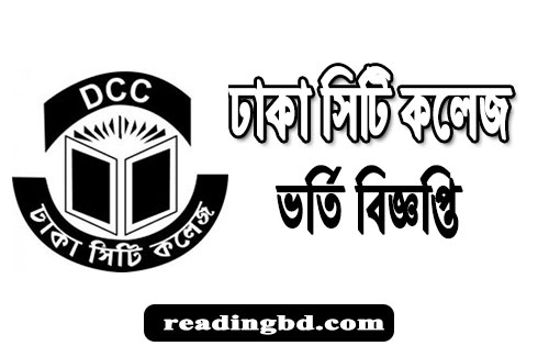 Dhaka City College HSC Admission Circular 2019-20, DCC XI