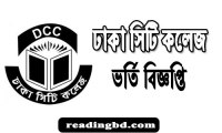 Dhaka City College Admission
