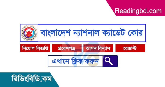 Bangladesh National Cadet Corps Job Circular 2019