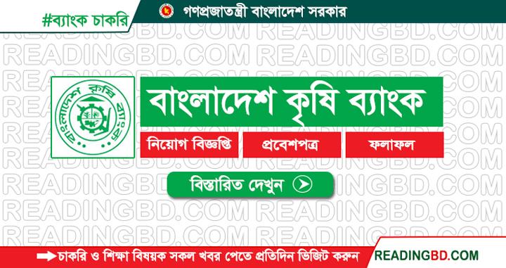 Bangladesh Krishi Bank Job