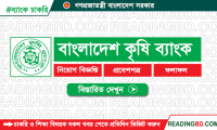 Bangladesh Krishi Bank Job
