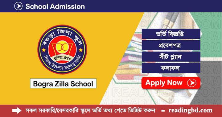 Bogra Zilla School Admission