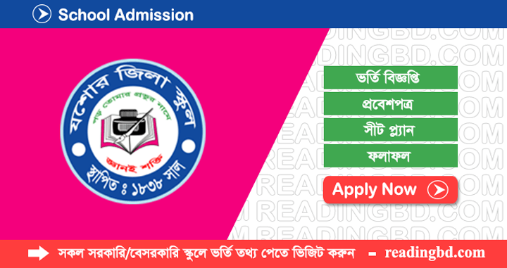 Jessore Zilla School Admission