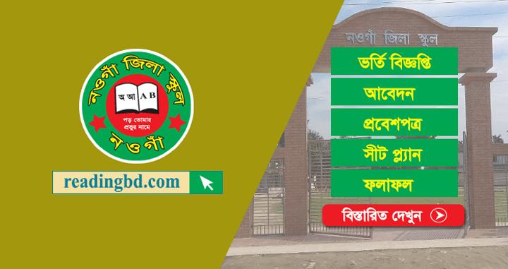 Naogaon Zilla School Admission