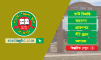 Naogaon Zilla School Admission