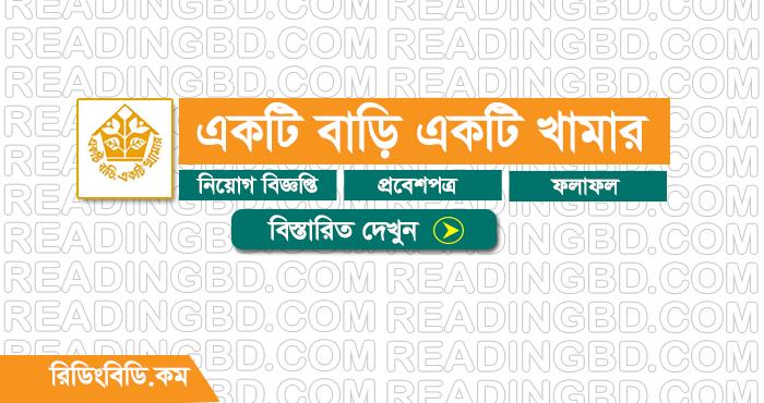 Ektee Bari Ektee Khamar Job Circular 2019