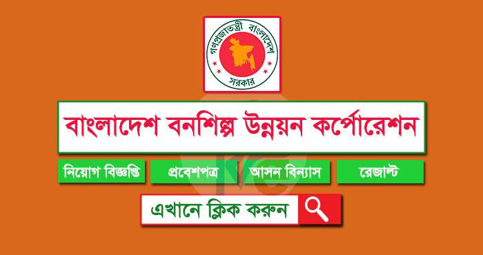 Bangladesh Forest Industries Development Corporation Job
