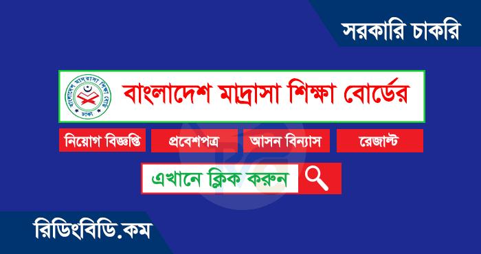 Bangladesh Madrasah Education Board Job