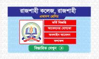 Rajshahi College Admission