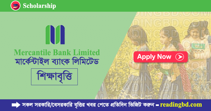 Mercantile Bank Scholarship