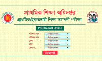 Check PSC Exam Result 2020 Online
