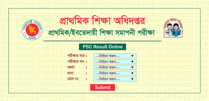 Check PSC Exam Result 2019 Online