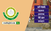 Vidyamoyee Govt. Girls' High School Admission