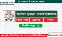 Bangladesh Sugarcrop Research Institute Job