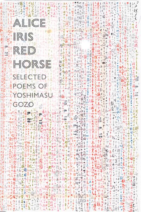 Alice Iris Red Horse-Gozo Yoshimasu