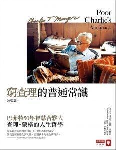 poor charlies almanack