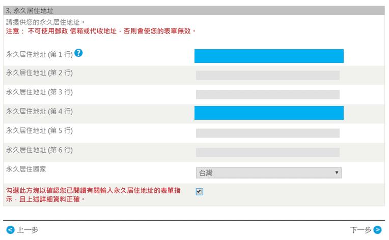 美國券商嘉信理財開戶【圖文步驟詳解】2019版 58