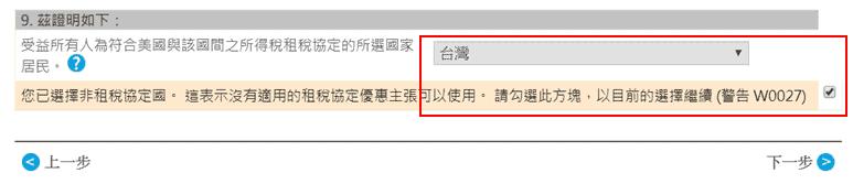美國券商嘉信理財開戶【圖文步驟詳解】2019版 68