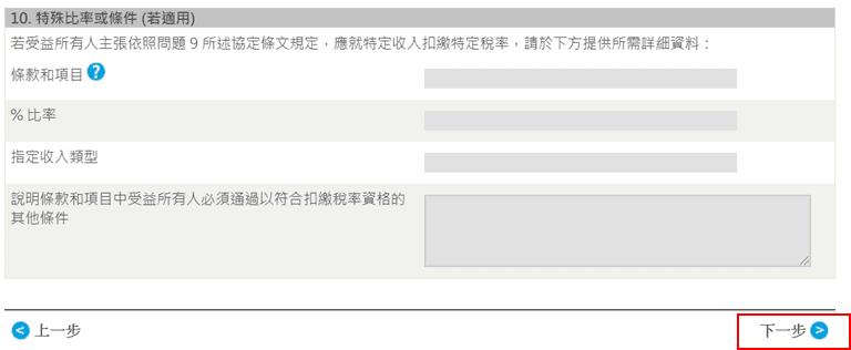美國券商嘉信理財開戶【圖文步驟詳解】2019版 70