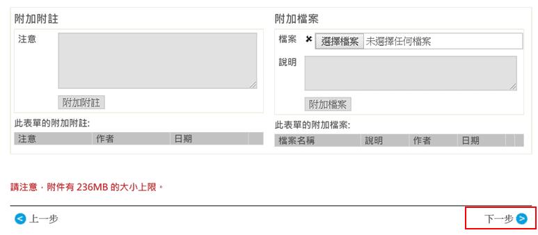 美國券商嘉信理財開戶【圖文步驟詳解】2019版 72
