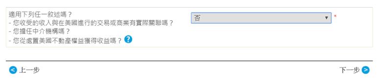 美國券商嘉信理財開戶【圖文步驟詳解】2019版 50