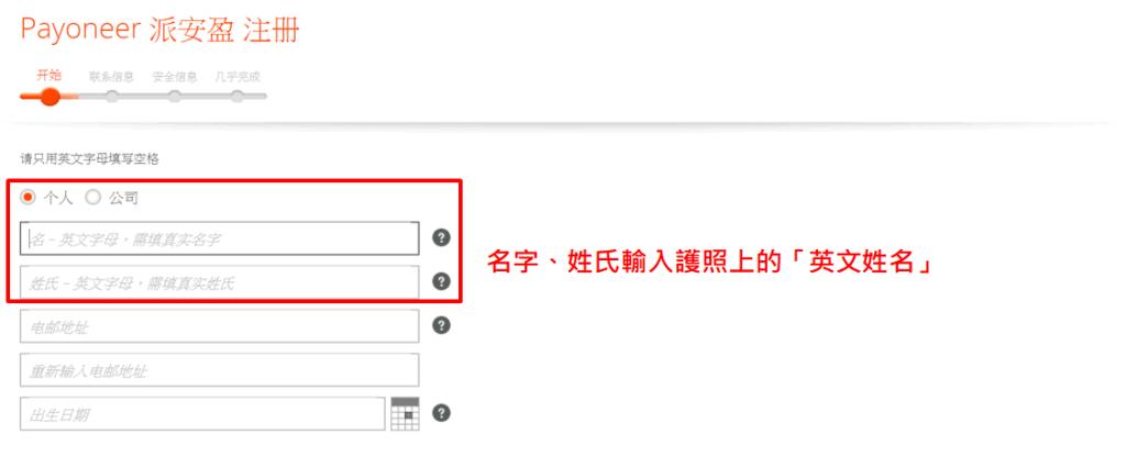 Payoneer臺灣用戶註冊申請教學【圖文步驟詳解】2020版   閱讀前哨站