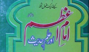 Imam e Azam Aur Ilme Hadees By Ibrahim Hanafi Pdf