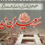 Hazrat Saeed Bin Zaid Urdu By Aslam Rahi MA Pdf