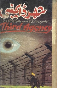 Third Agency Urdu By Tariq Ismail Sagar Pdf