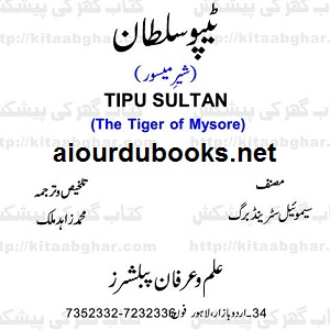 Tipu Sultan Biography By Samuel Strandberg Pdf