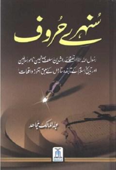 Sunehray Haroof By Abdul Malik Mujahid Pdf