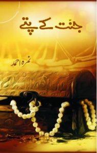 Jannat Kay Pattay By Nimra Ahmad PDF