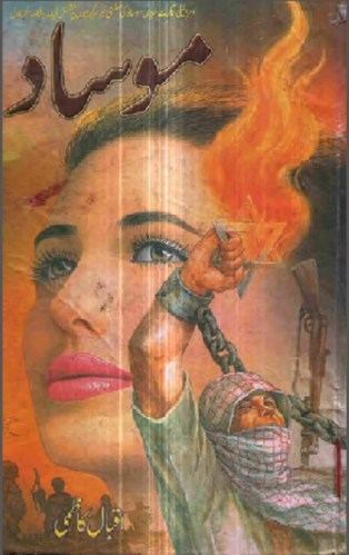 Urdu Novel Mossad By Iqbal Kazmi Pdf