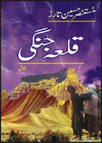 Qila Jangi Novel By Mustansar Hussain Tarar Pdf