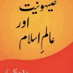 Sehooniyat Aur Alame Islam By Tariq Ismail Sagar Pdf