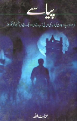 Piyase Crime Stories By Inayatullah Pdf