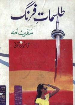 Tilismat e Farang By Ali Sufian Aafaqi Pdf Free