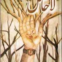 La Hasil Novel By Umera Ahmad Pdf Download