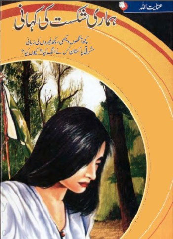 Hamari Shikast Ki Kahani By Inayatullah Pdf