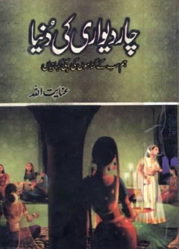 Char Diwari Ki Duniya By Inayatullah Pdf
