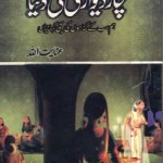 Char Diwari Ki Duniya By Inayatullah Pdf Download