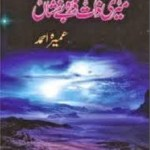 Meri Zaat Zarra Benishan Novel By Umera Ahmad Pdf