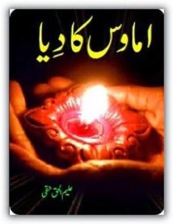 Amawas Ka Diya Novel By Aleem Ul Haq Haqi Pdf