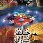 Halqa e Yaran Urdu By Syed Zaid Zaman Hamid Pdf