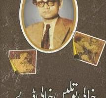 Khali Botlain Khali Dabbay By Saadat Hasan Manto Pdf