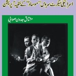 Million Dollar Spy Urdu By Mushtaq Jadoon Swabi Pdf